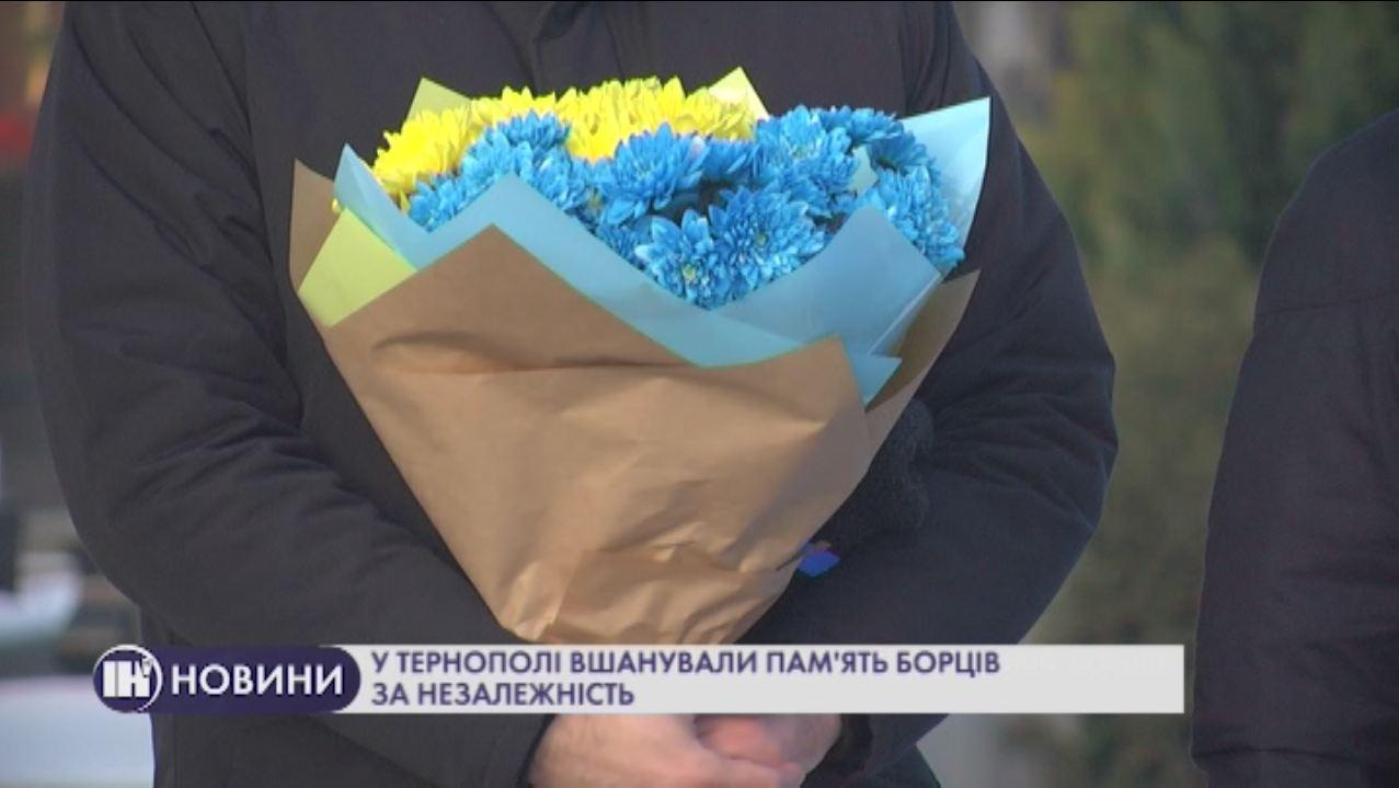 У Тернополі вшанували пам'ять борців за незалежність