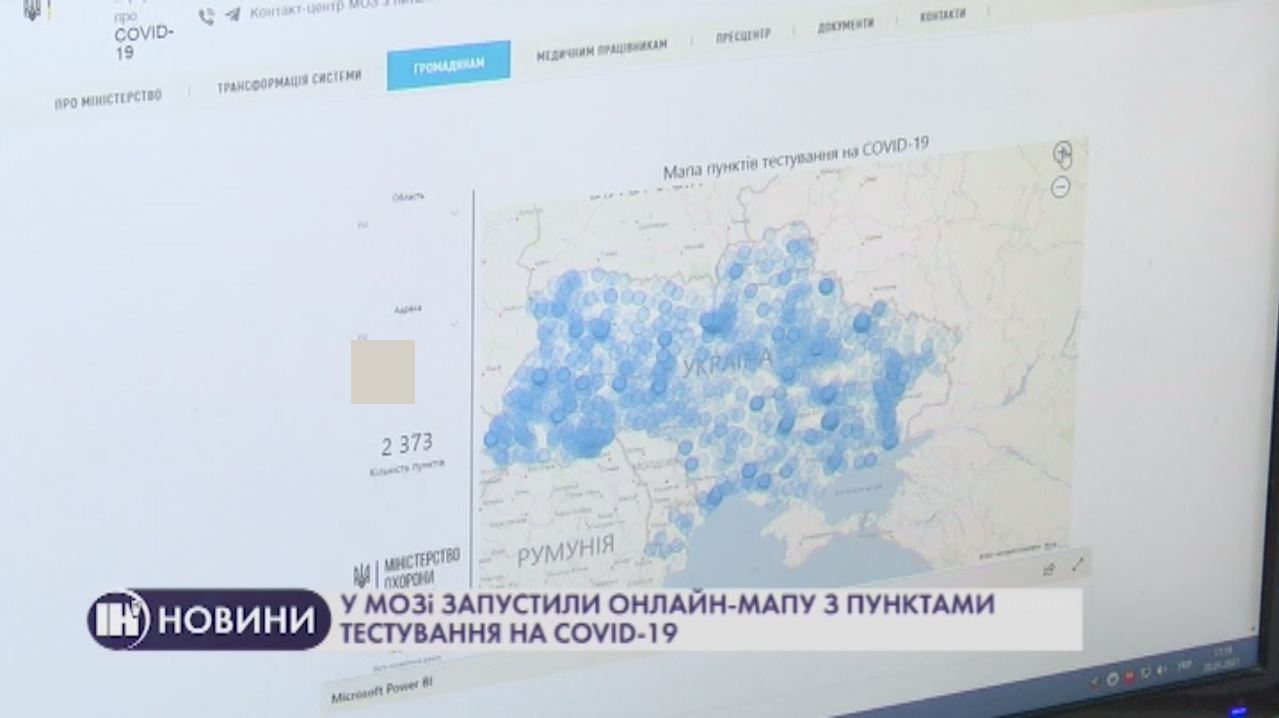 У МОЗі запустили онлайн-мапу з пунктами тестування на COVID-19