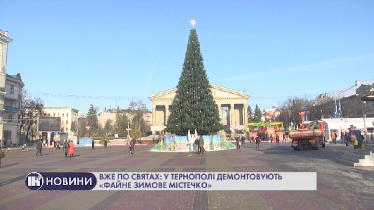 Вже по святах: у Тернополі демонтовують «Файне зимове містечко»