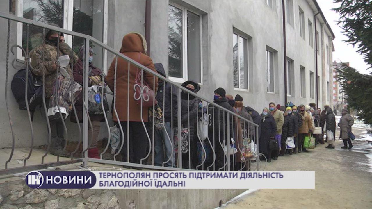 Тернополян просять підтримати діяльність благодійної їдальні