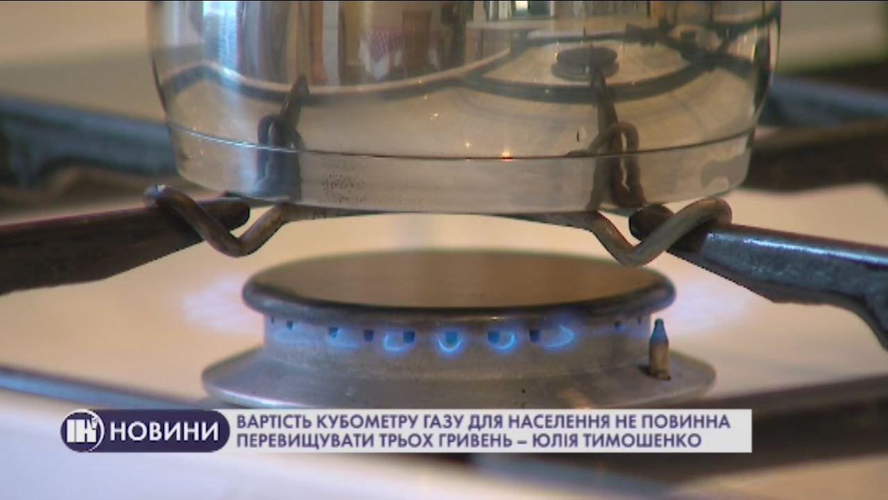 «Вартість кубометру газу для населення не повинна перевищувати трьох гривень» — Юлія Тимошенко