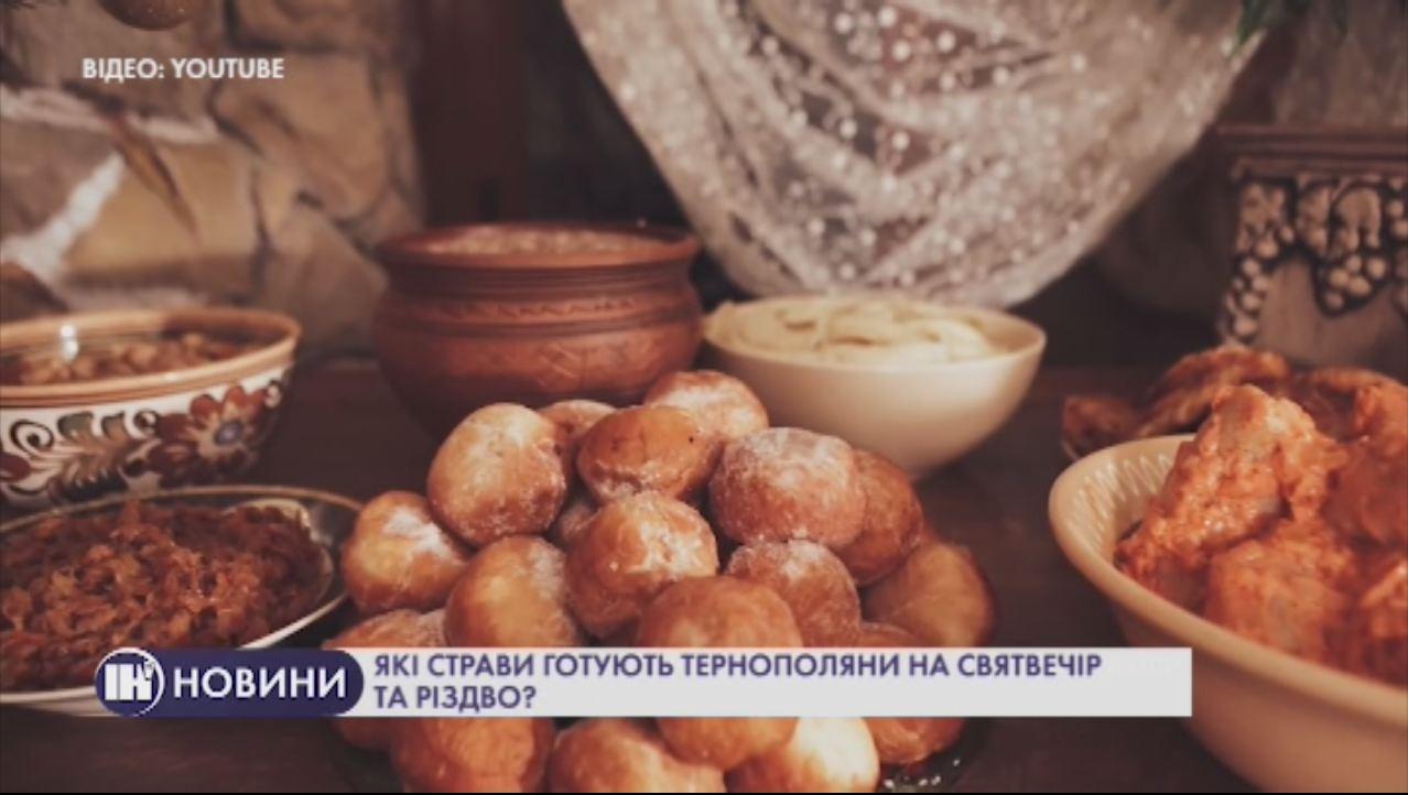 Які страви готують тернополяни на Cвятвечір та Різдво?