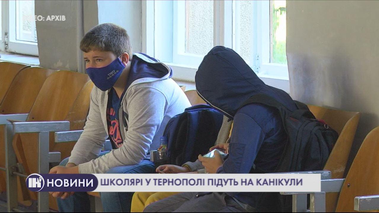 Школярі у Тернополі підуть на канікули