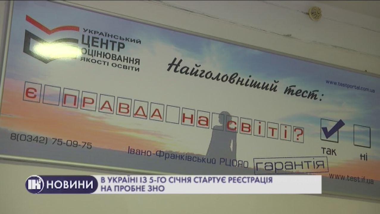 В Україні із 5-го січня стартує реєстрація на пробне ЗНО