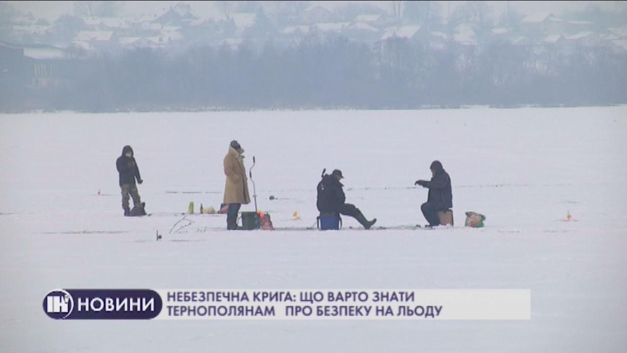 Небезпечна крига: що варто знати тернополянам про безпеку на льоду