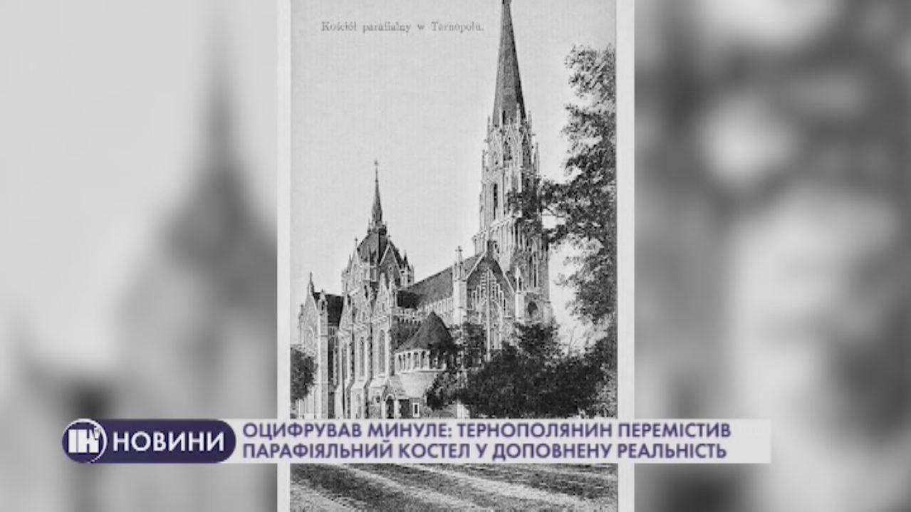 Оцифрував минуле: тернополянин перемістив парафіяльний костел у доповнену реальність