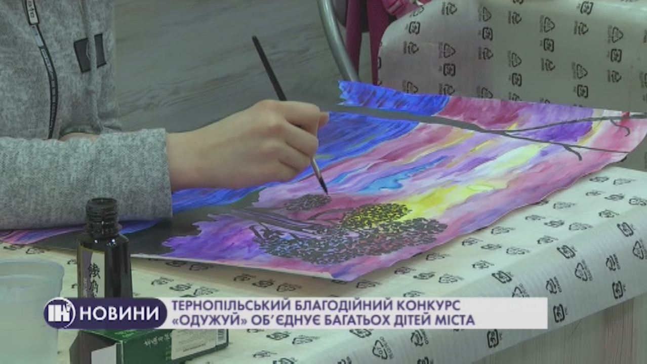 Тернопільський благодійний конкурс «Одужуй» об'єднує багатьох дітей міста