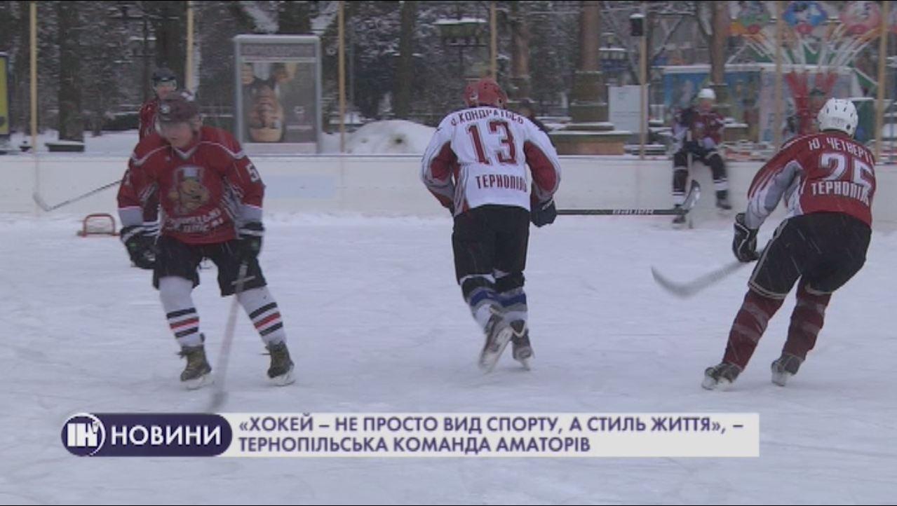 «Хокей – не просто вид спорту, а стиль життя», – тернопільська команда аматорів