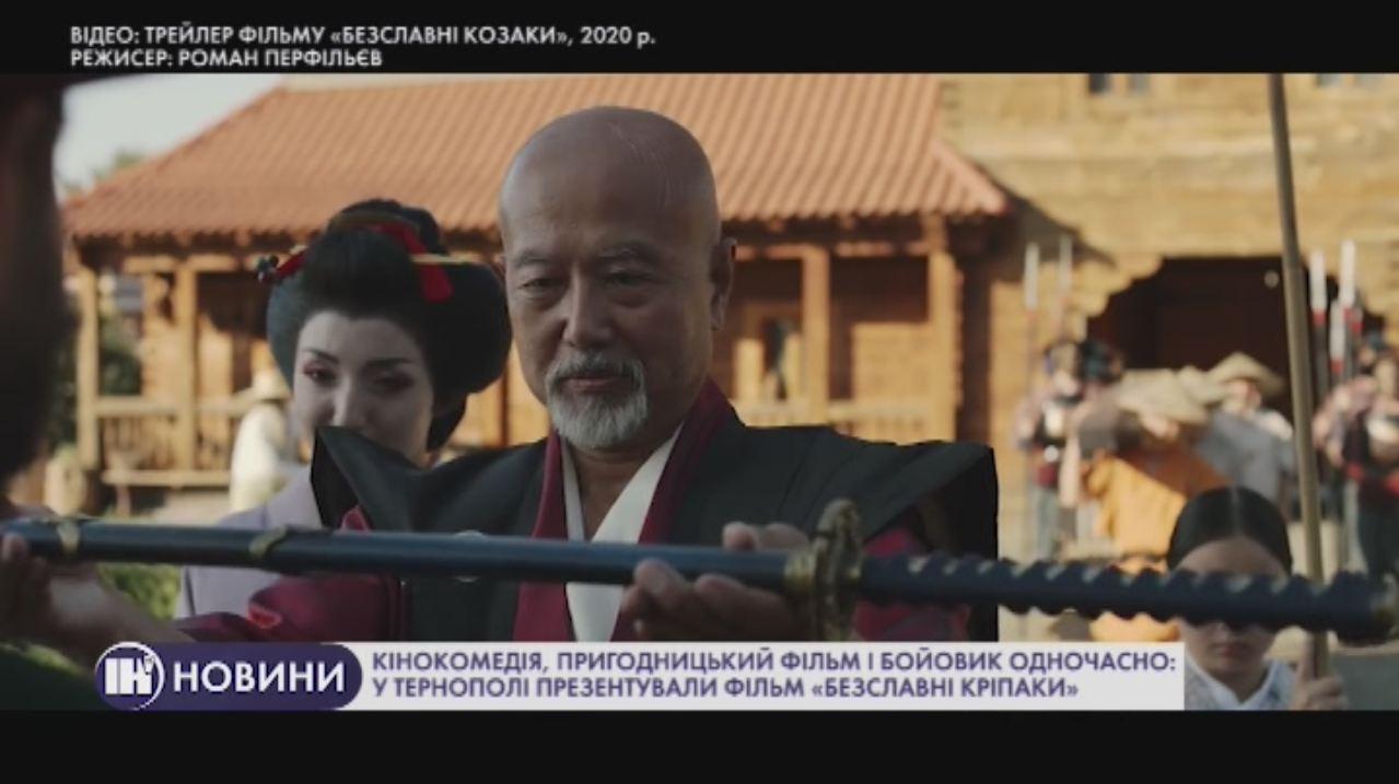 Кінокомедія, пригодницький фільм і бойовик одночасно: у Тернополі презентували фільм «Безславні кріпаки»