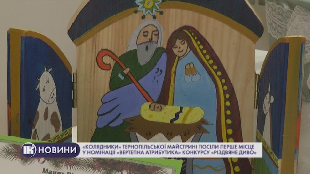 «Колядники» тернопільської майстрині посіли перше місце у номінації «Вертепна атрибутика» конкурсу «Різдвяне диво»