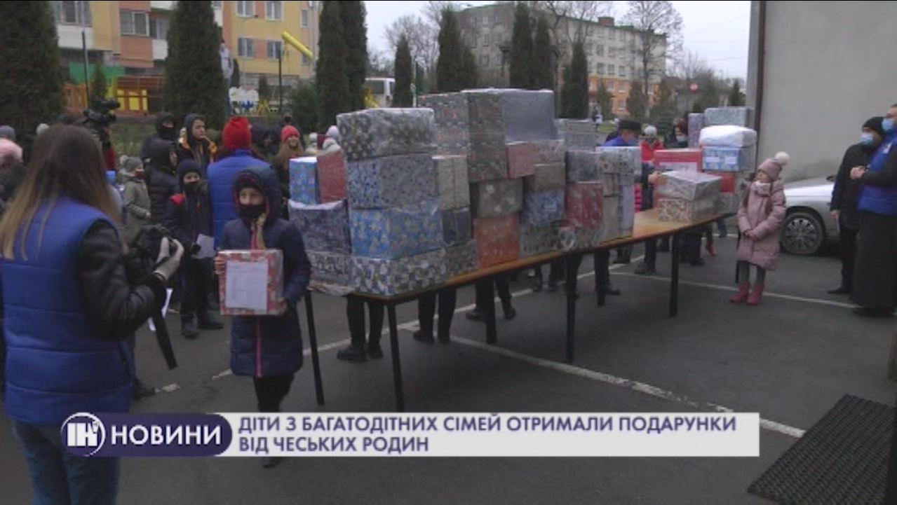 Діти з багатодітних сімей отримали подарунки від чеських родин