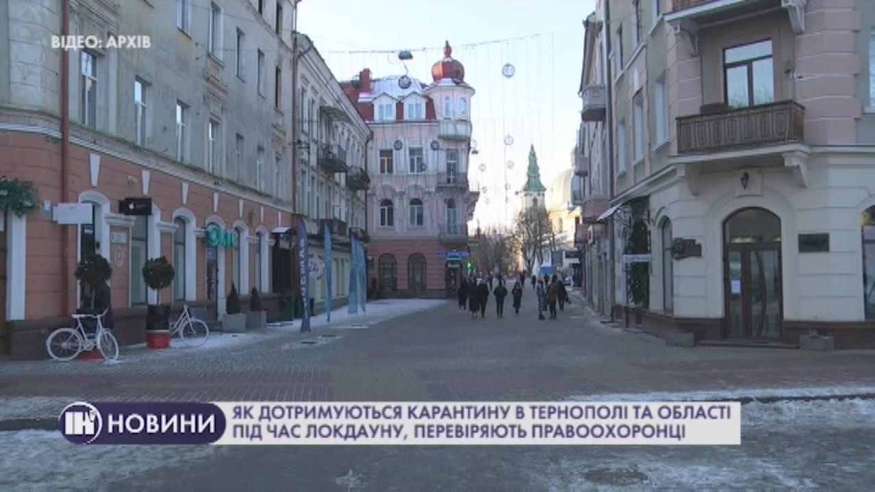 Як дотримуються карантину в Тернополі та області під час локдауну, перевіряють правоохоронці