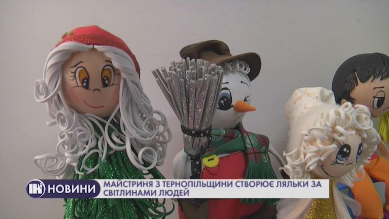 Майстриня з Тернопільщини створює ляльки за світлинами людей