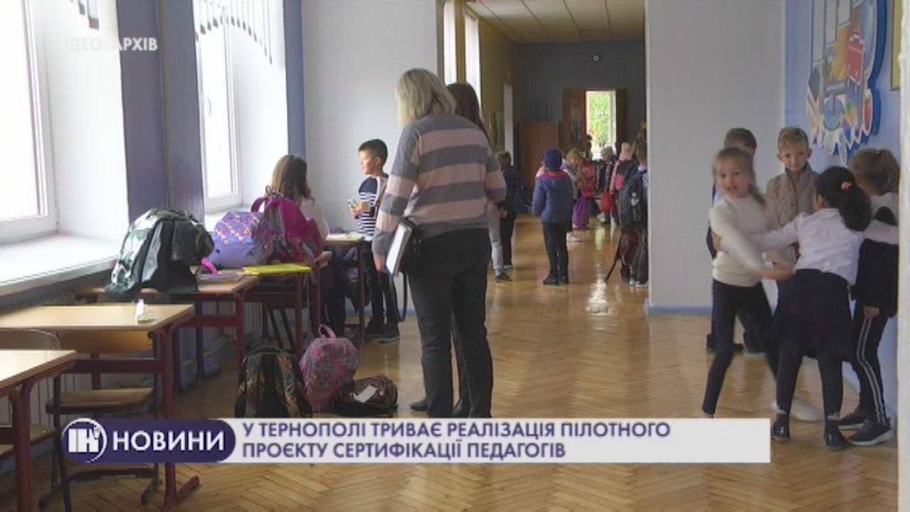 У Тернополі триває реалізація пілотного проєкту сертифікації педагогів