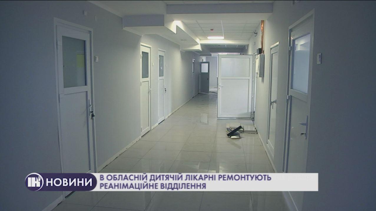 В обласній дитячій лікарні ремонтують реанімаційне відділення