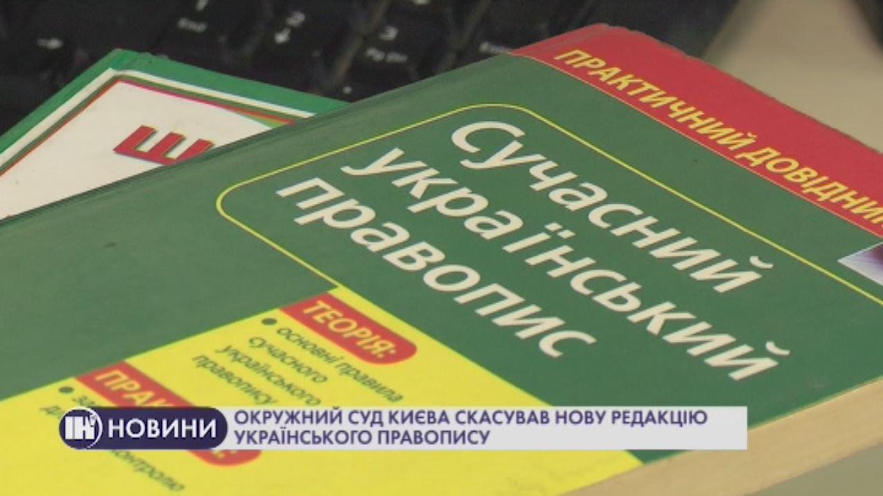 Окружний суд Києва скасував нову редакцію українського правопису