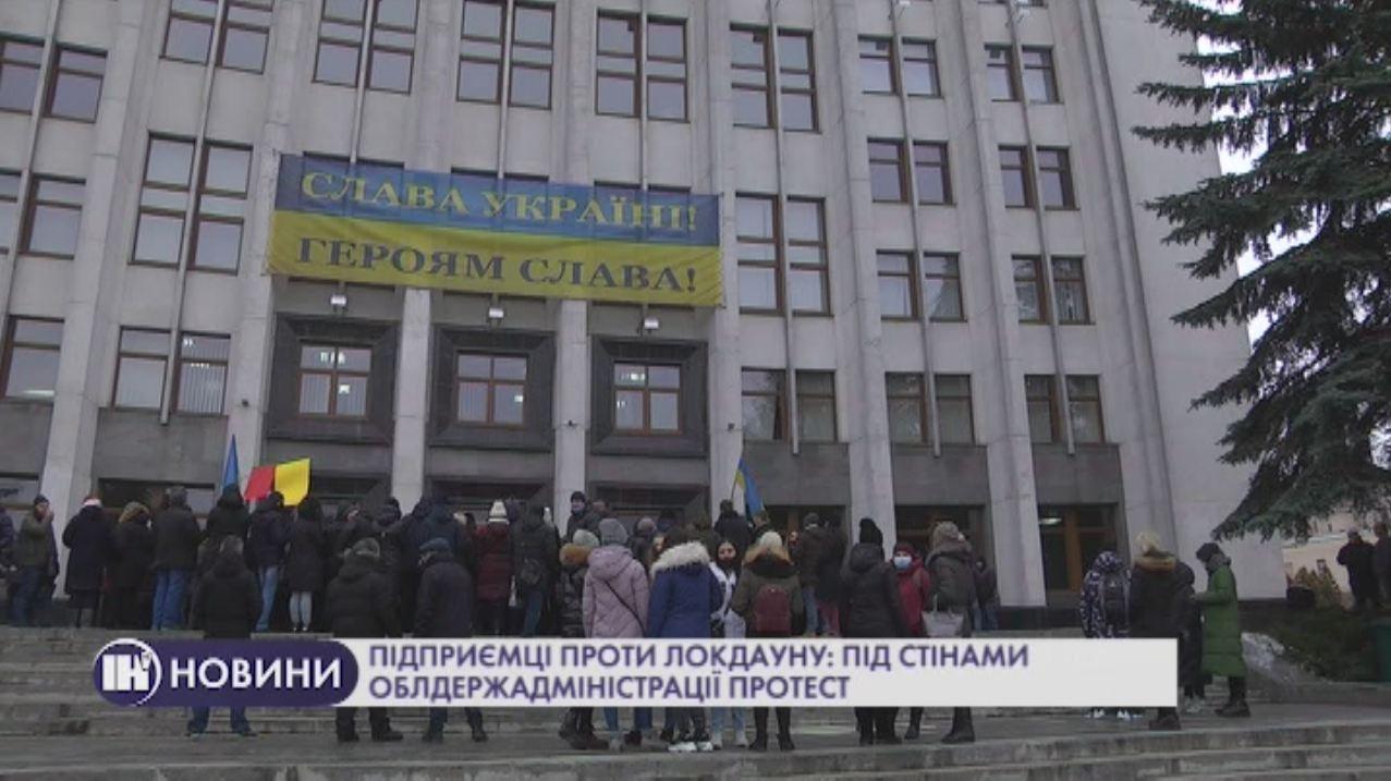 Підприємці проти локдауну: під стінами облдержадміністрації протест