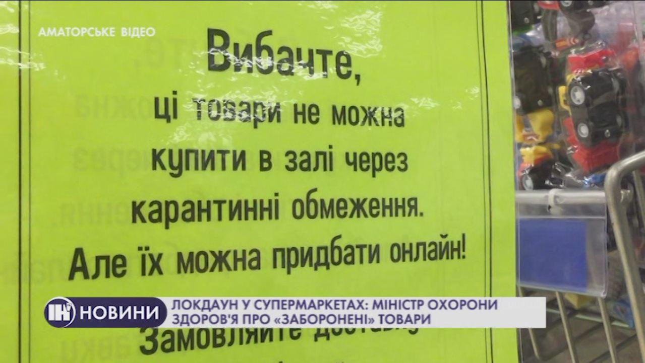 Локдаун у супермаркетах: Міністр охорони здоров'я про «заборонені» товари