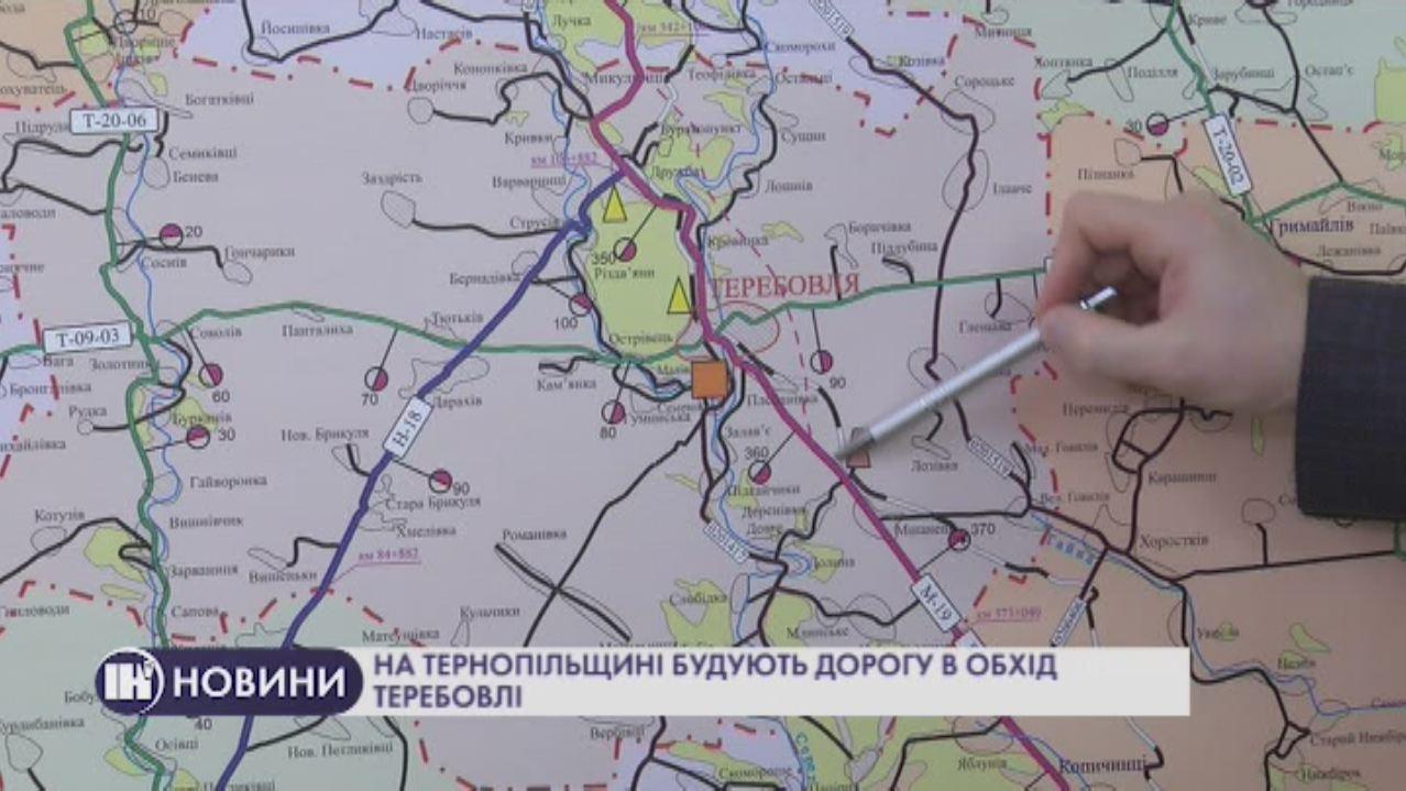 На Тернопільщині будують дорогу в обхід