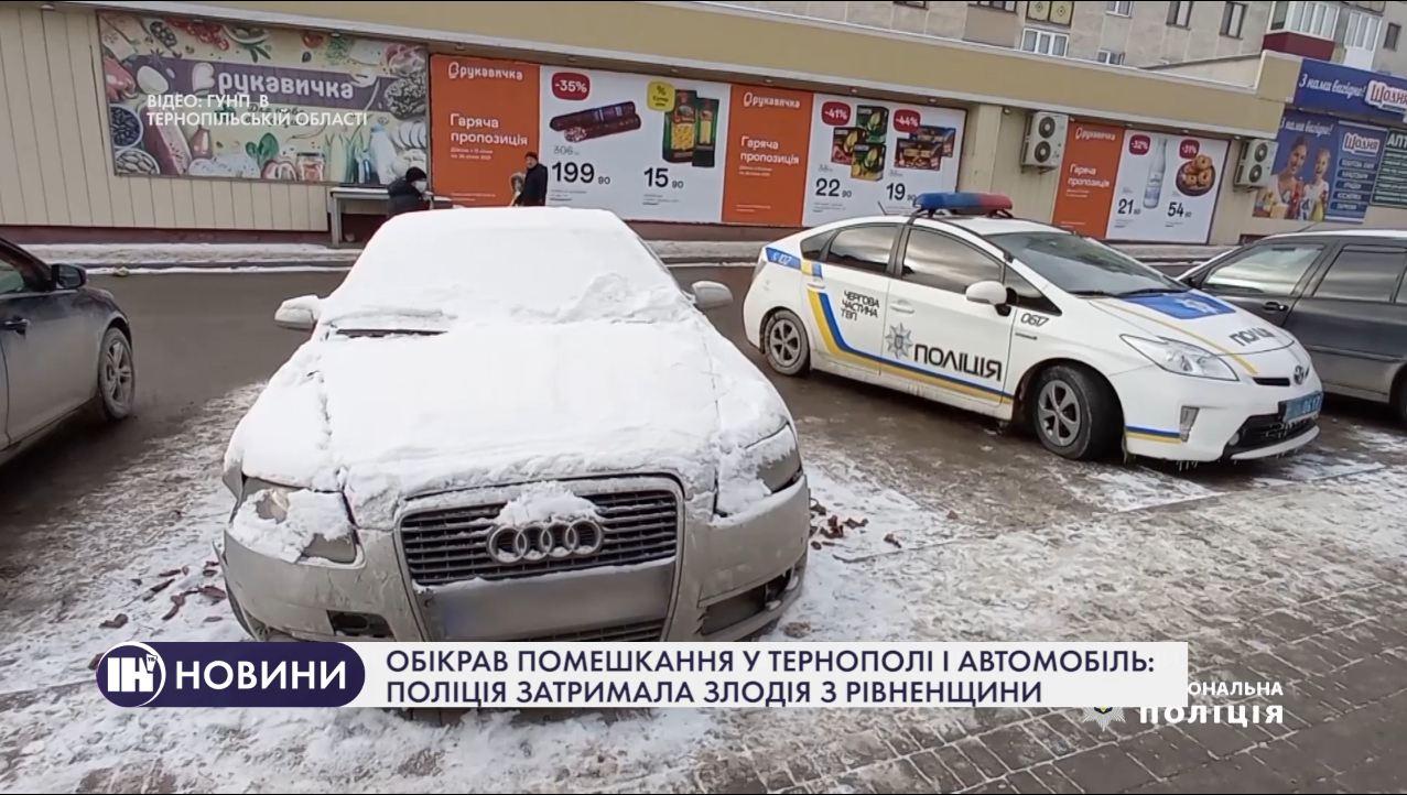Обікрав помешкання у Тернополі і автомобіль: поліція затримала злодія з Рівненщини