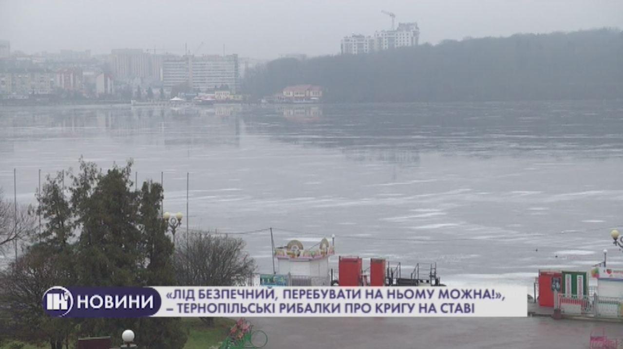 «Лід безпечний, перебувати на ньому можна!», – тернопільські рибалки про кригу на ставі