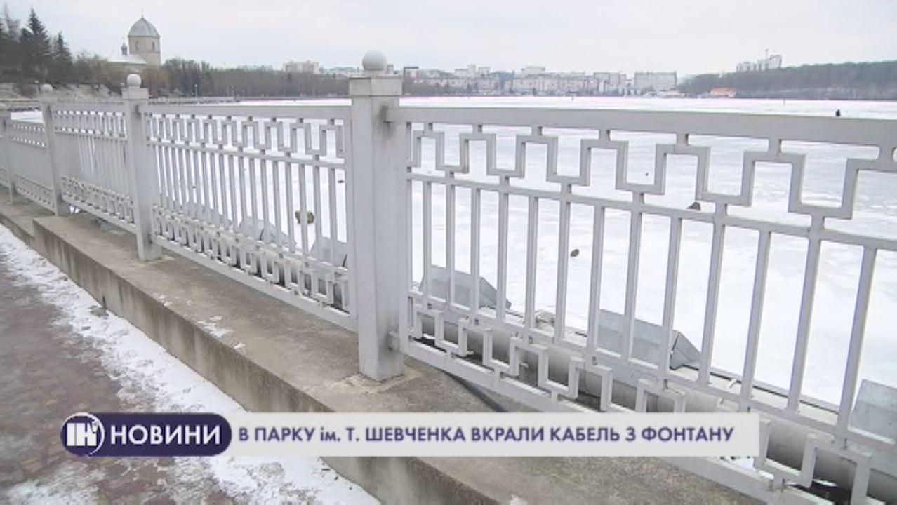 В парку ім. Т.Шевченка вкрали кабель з фонтану