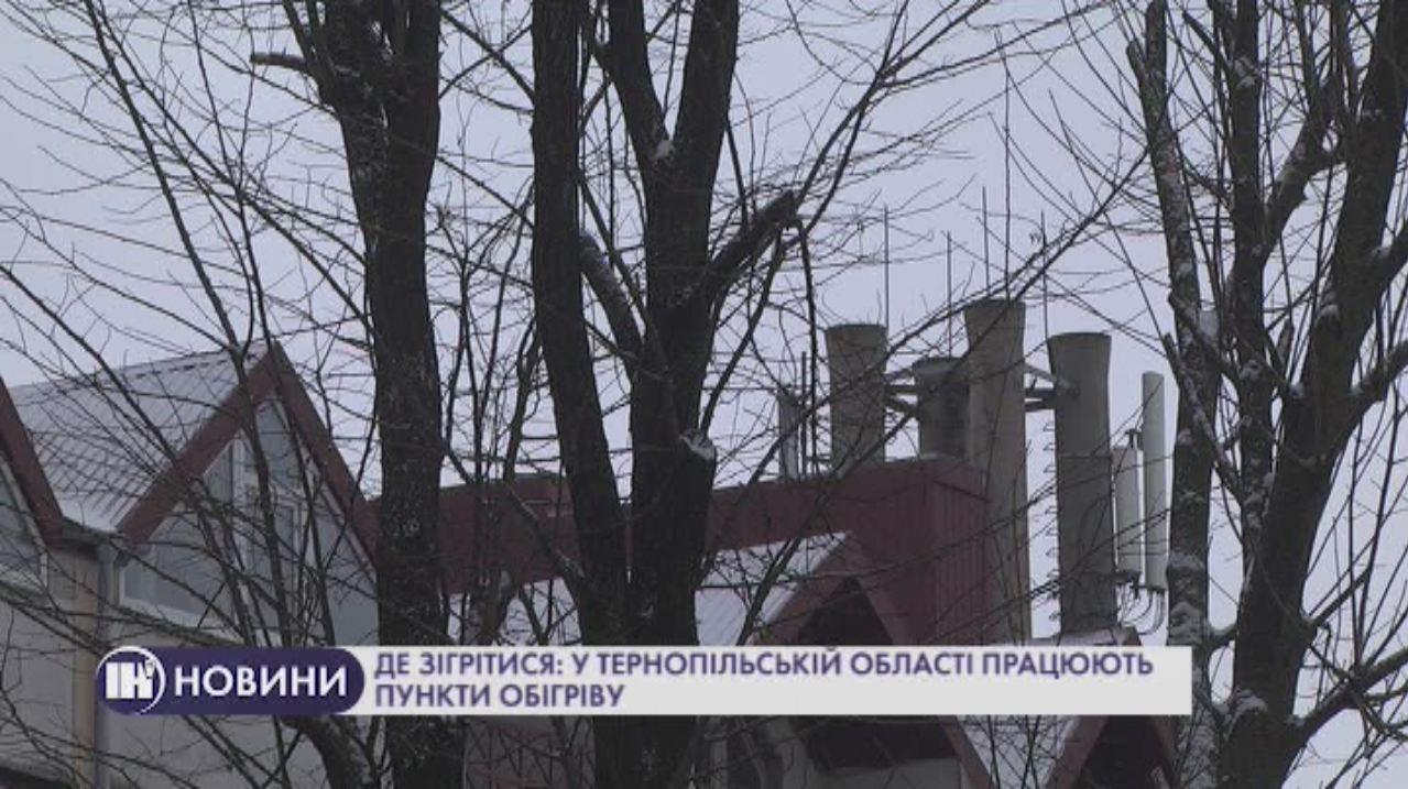 Де зігрітися: у Тернопільській області працюють пункти обігріву