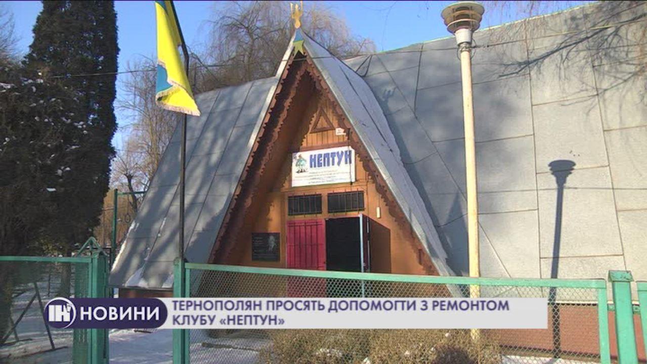 Тернополян просять допомогти з ремонтом клубу «Нептун»