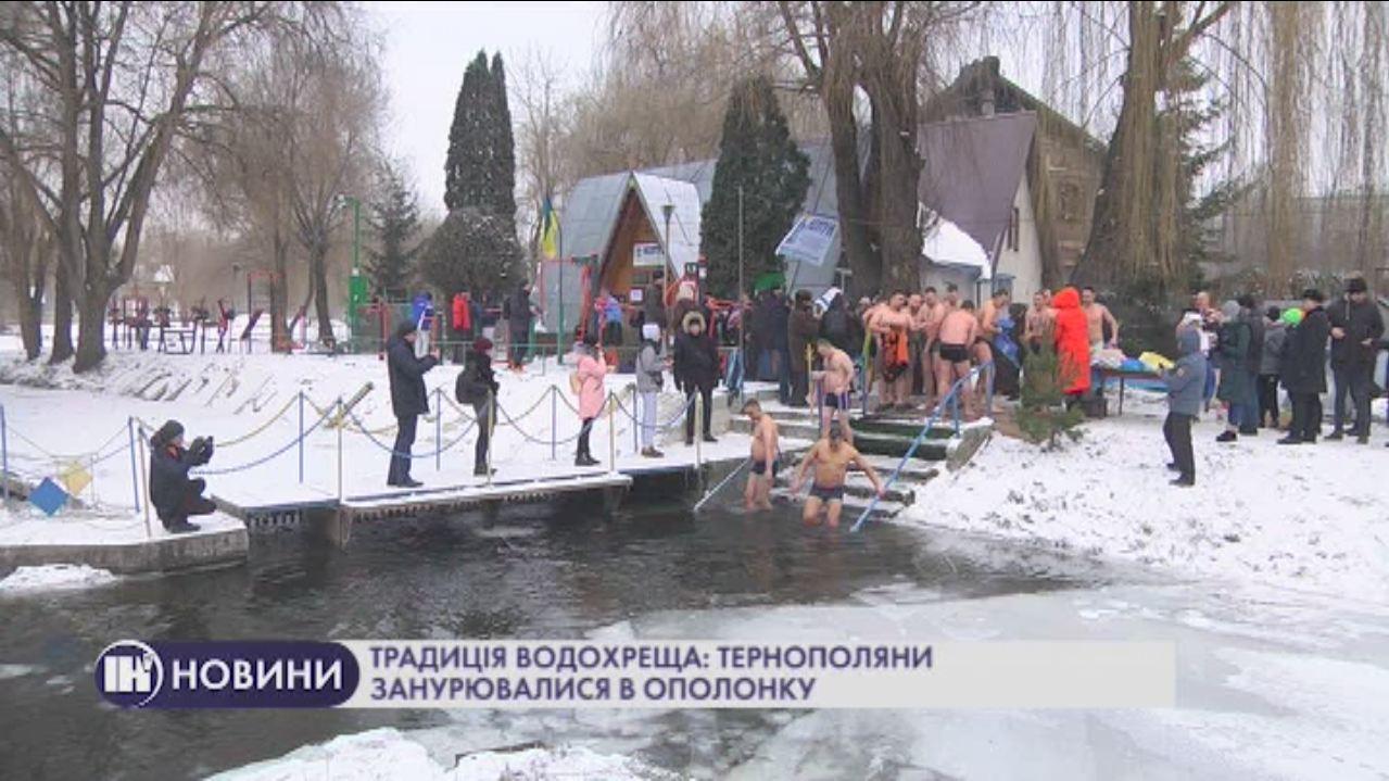 Традиція Водохреща: тернополяни занурювалися в ополонку