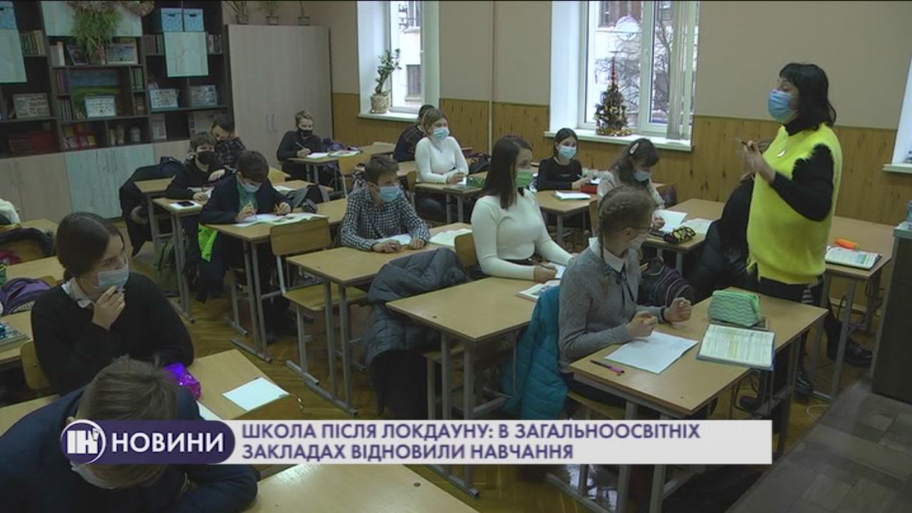 Школа після локдауну: в загальноосвітніх закладах відновили навчання