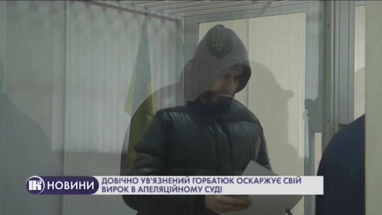 Довічно ув'язнений Горбатюк оскаржує свій вирок в апеляційному суді