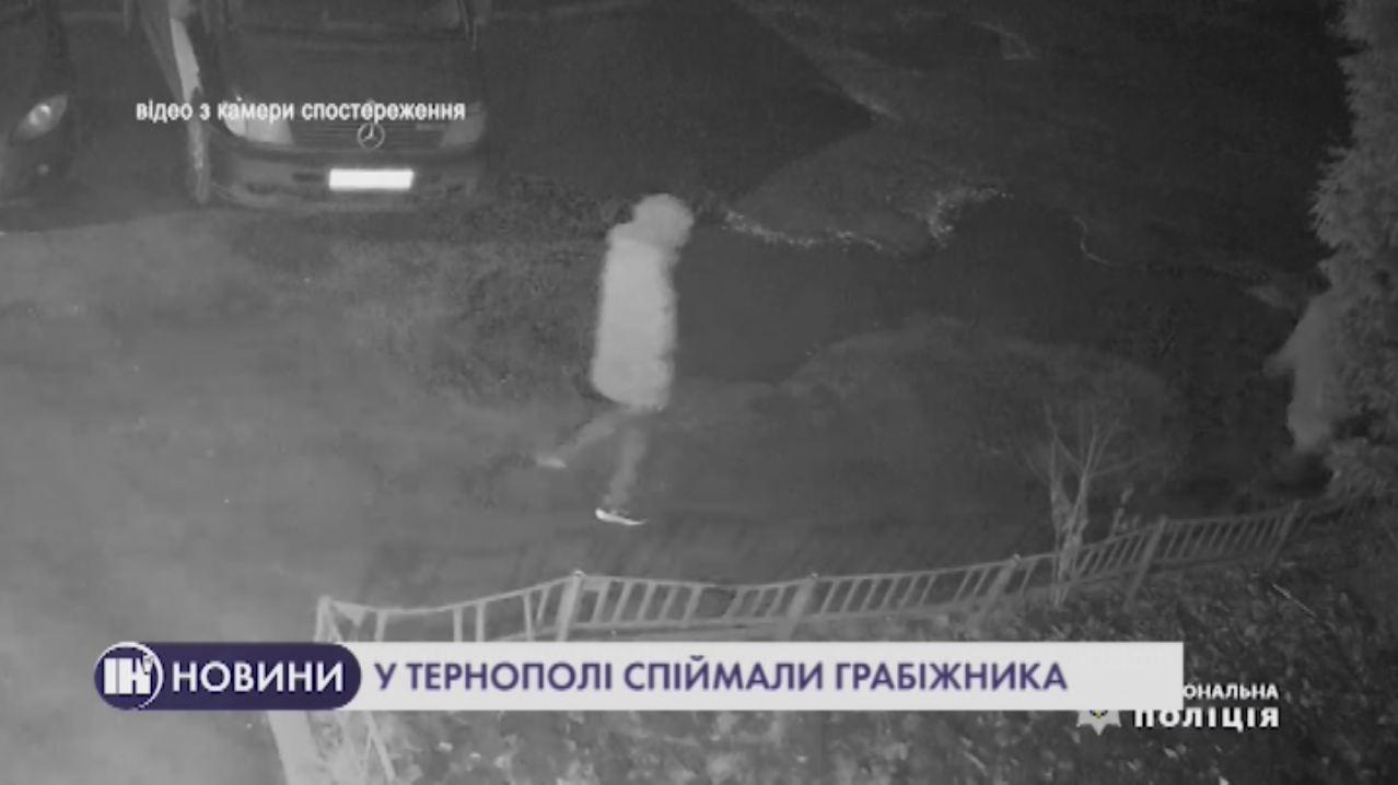 У Тернополі спіймали грабіжника