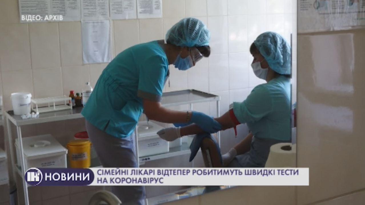 Сімейні лікарі відтепер робитимуть швидкі тести на коронавірус