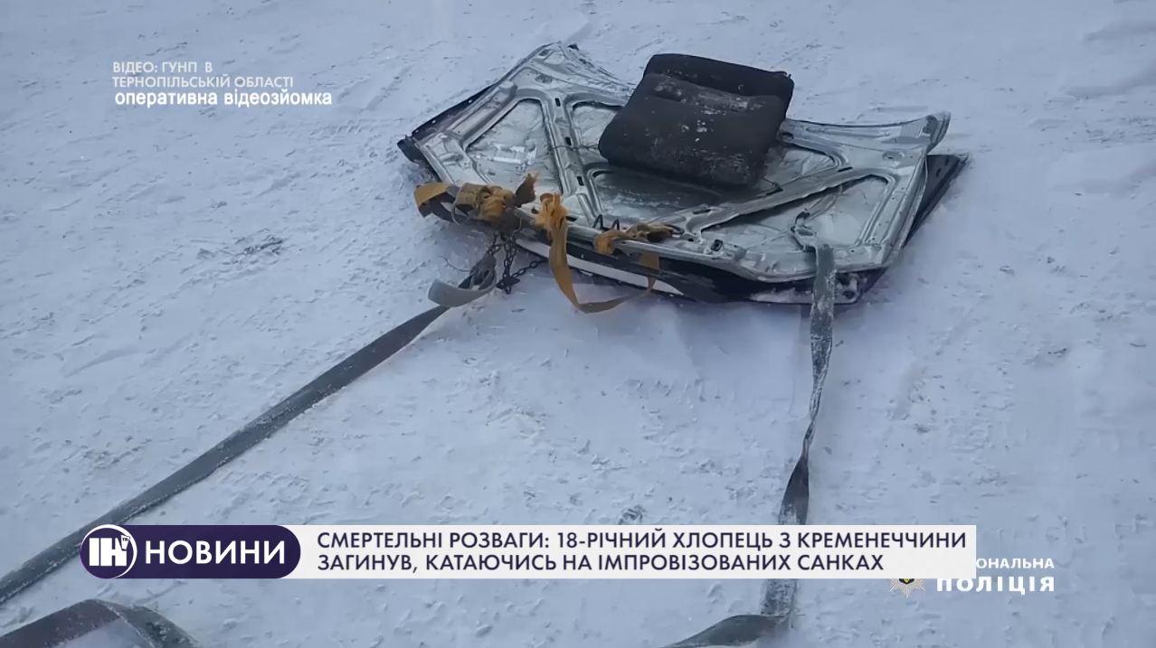 Cмертельні розваги: 18-річний хлопець з Кременеччини загинув, катаючись на імпровізованих санках