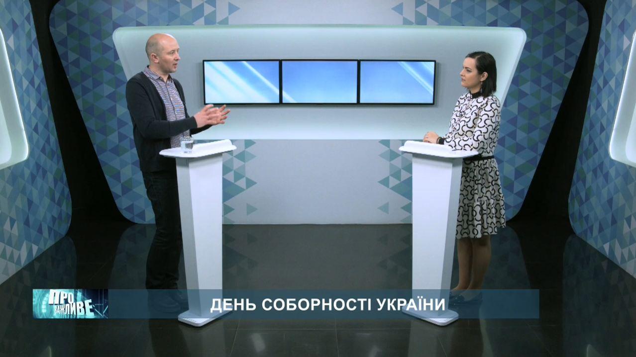 «Про важливе». День Соборності України