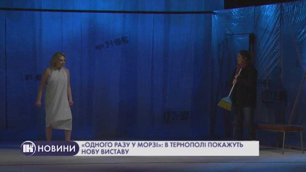 «Одного разу у морзі»: в Тернополі покажуть нову виставу