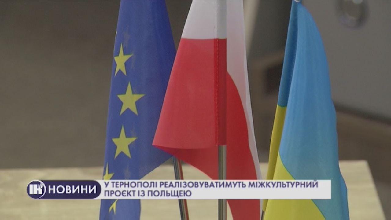 У Тернополі реалізовуватимуть міжкультурний проєкт із Польщею