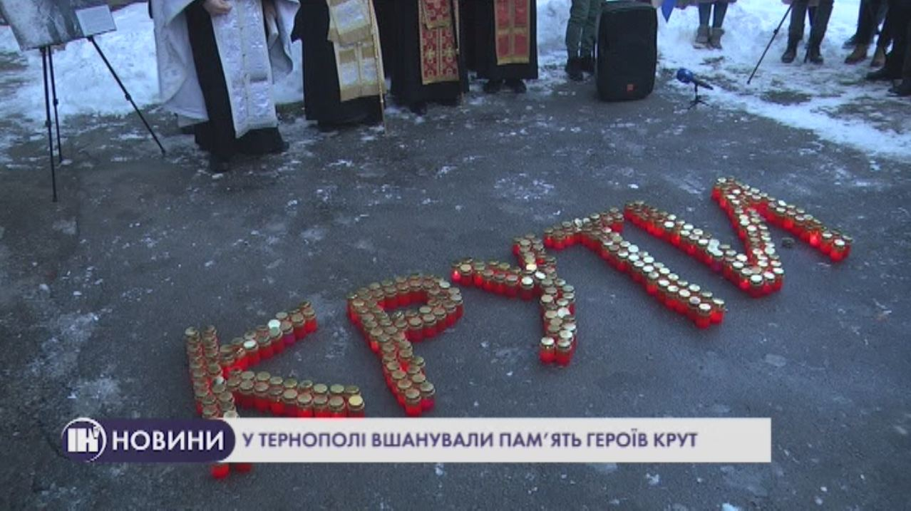У Тернополі вшанували пам'ять Героїв Крут