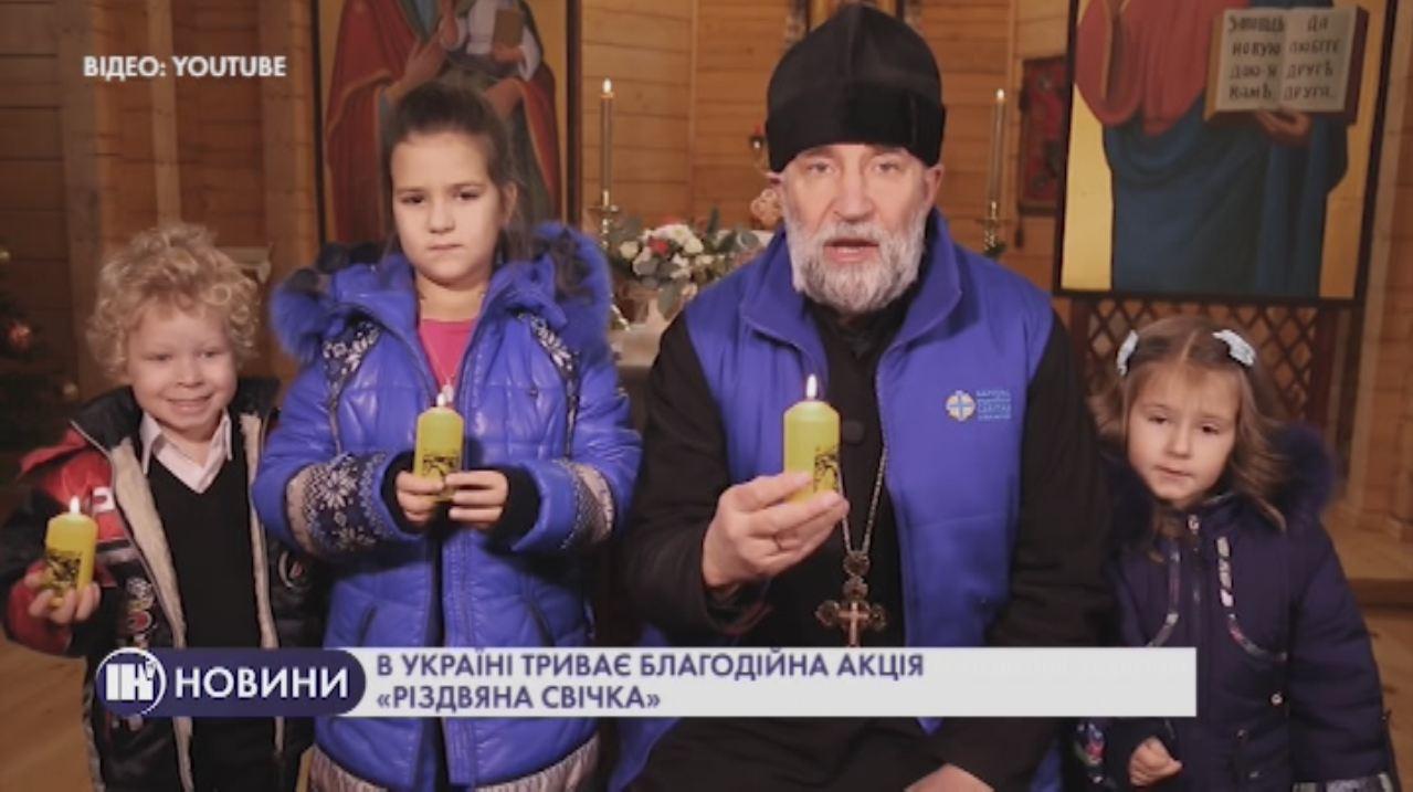 В Україні триває благодійна акція «Різдвяна свічка»