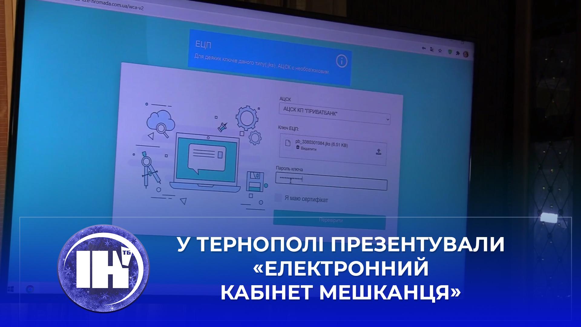 У Тернополі презентували «електронний кабінет мешканця»