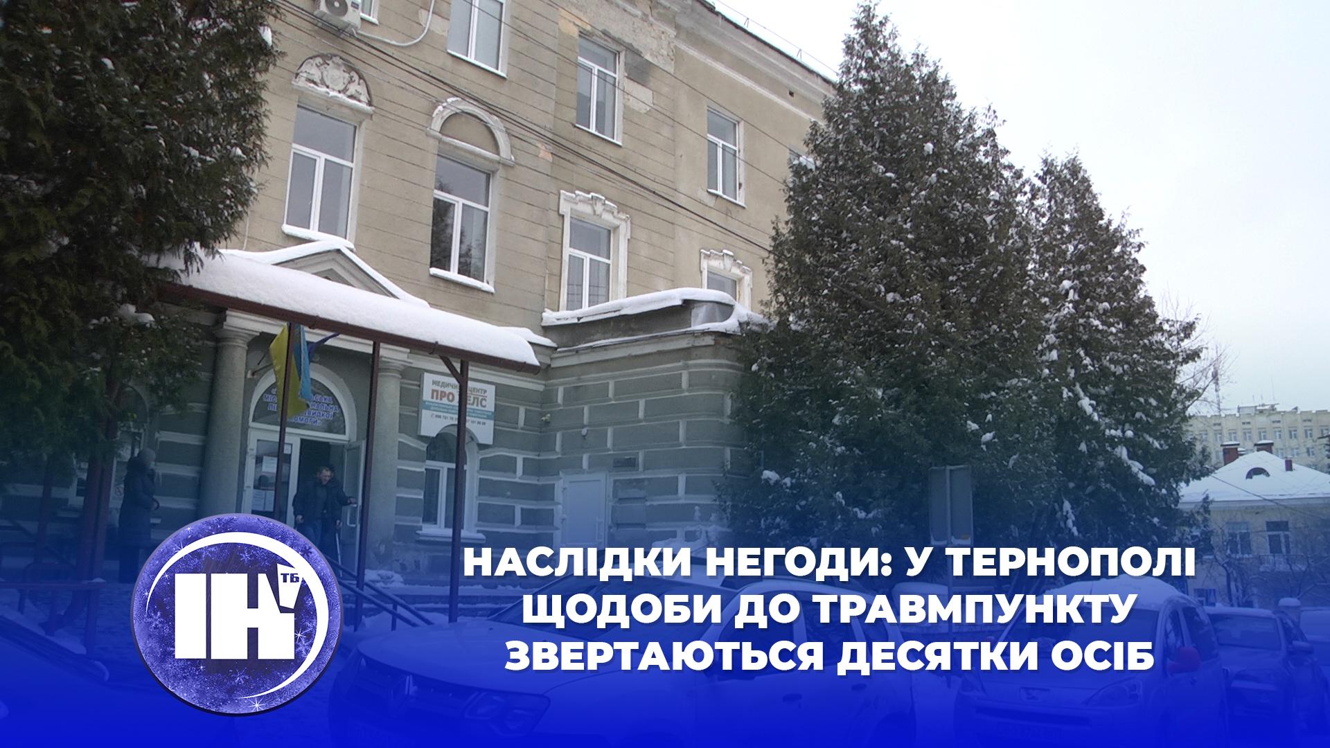 Наслідки негоди: у Тернополі щодоби до травмпункту звертаються десятки осіб