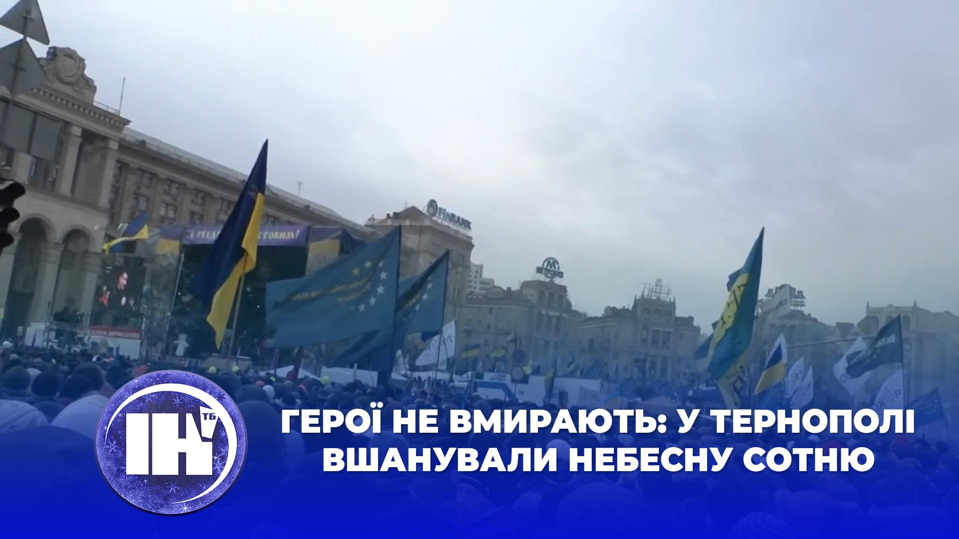 Герої не вмирають: у Тернополі вшанували Небесну Сотню