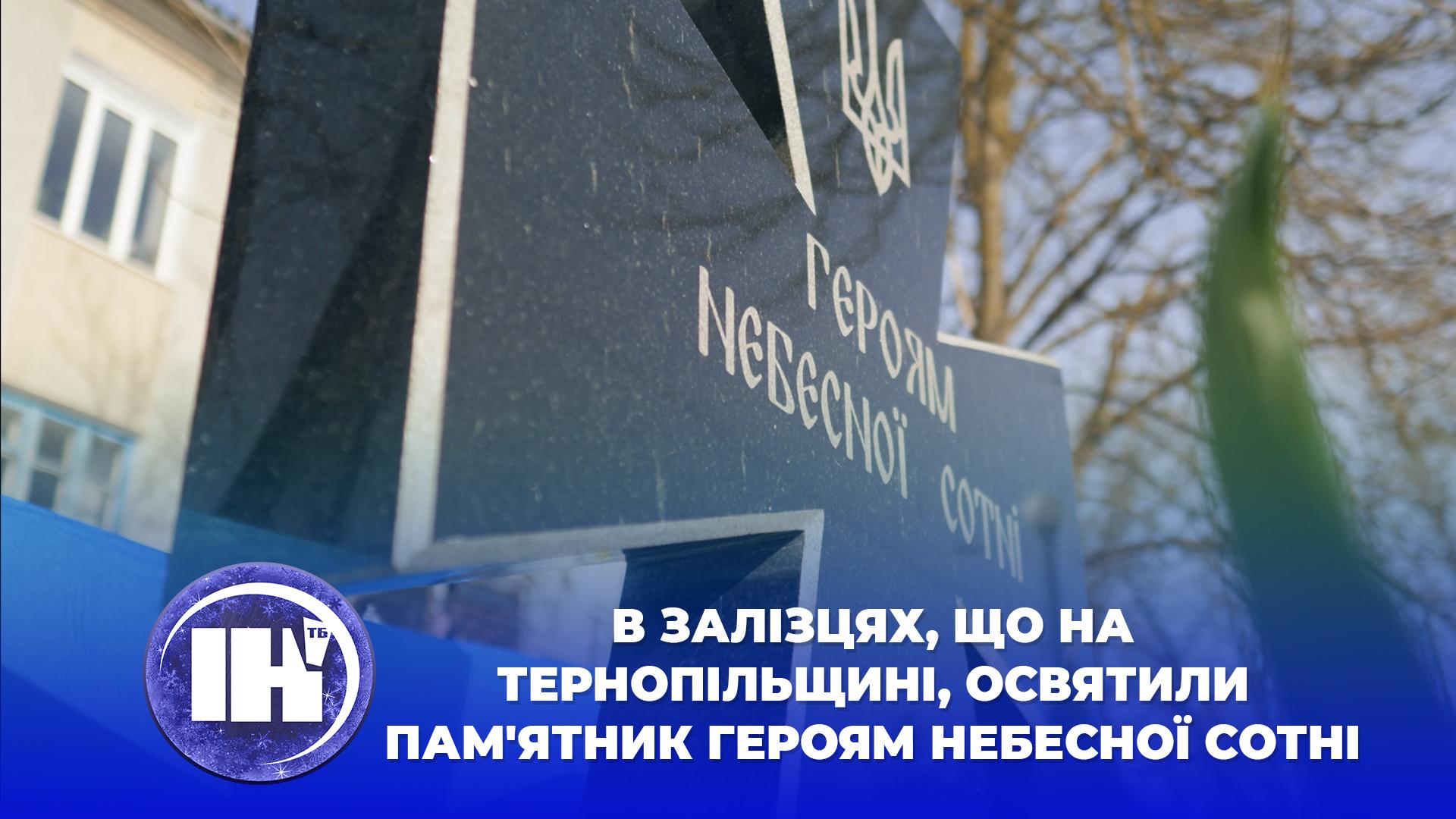 В Залізцях, що на Тернопільщині, освятили пам'ятник Героям Небесної Сотні