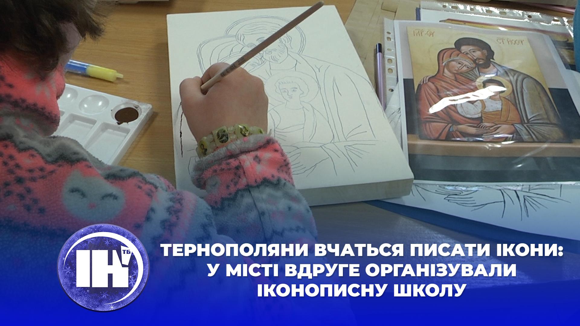 Тернополяни вчаться писати ікони: у місті вдруге організували іконописну школу