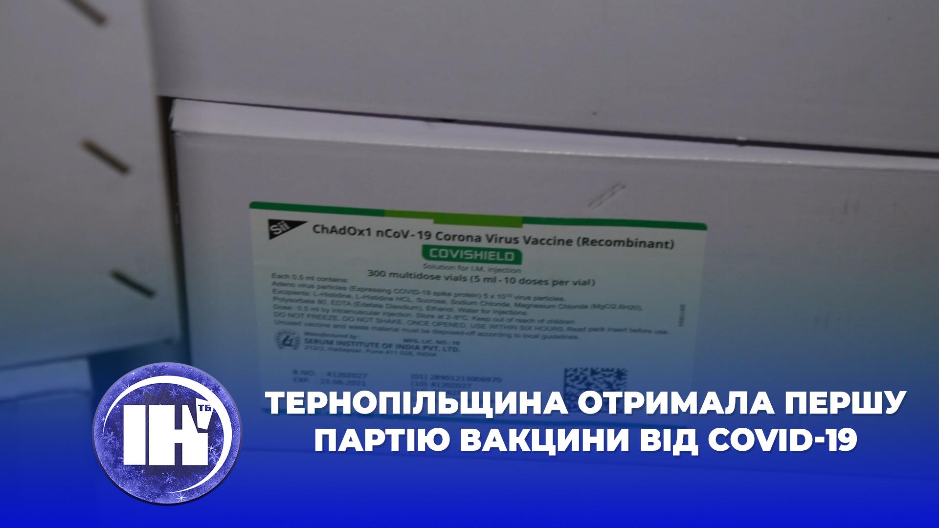 Тернопільщина отримала першу партію вакцини від COVID-19