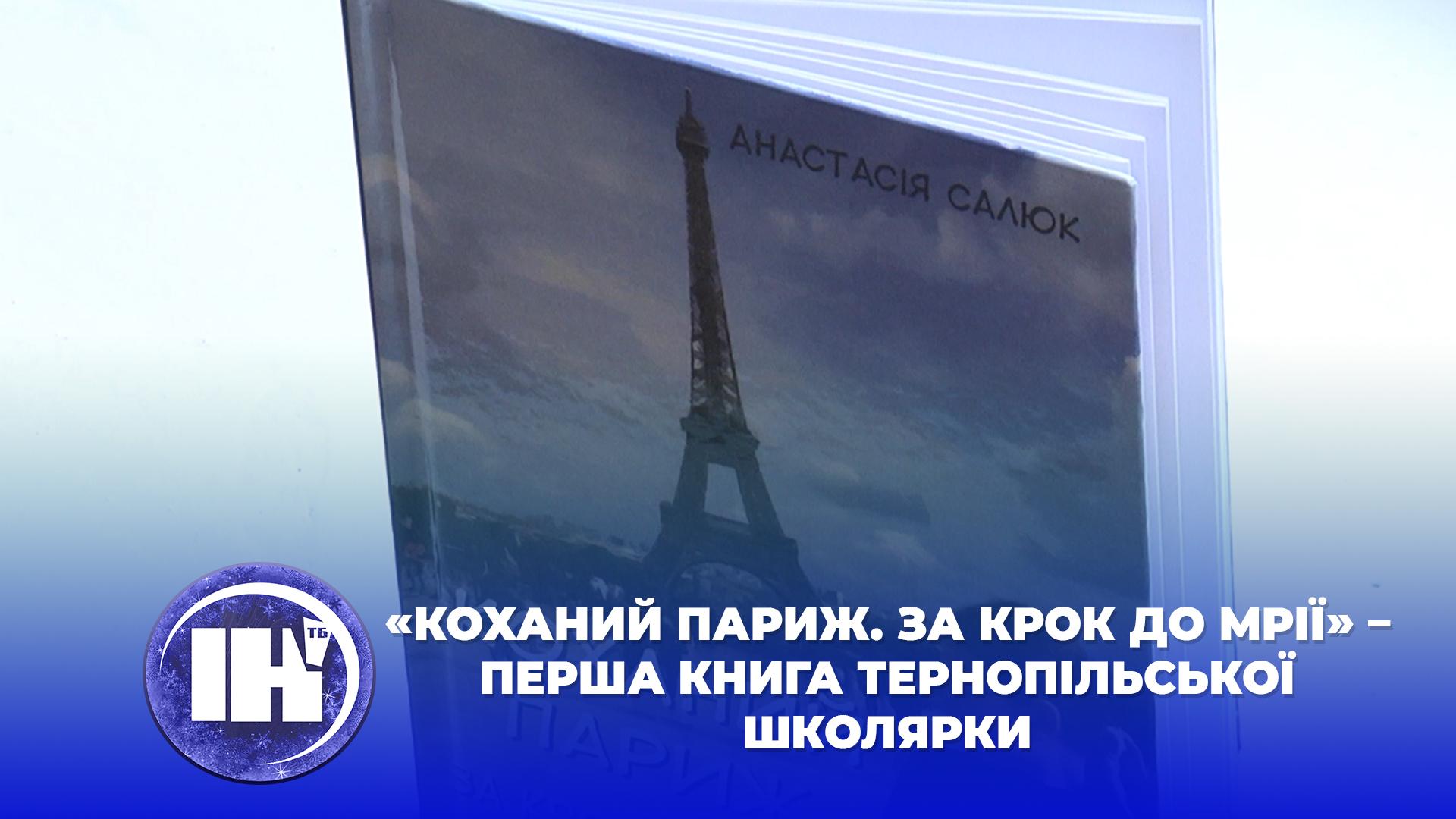 «Коханий Париж. За крок до мрії» – перша книга тернопільської школярки