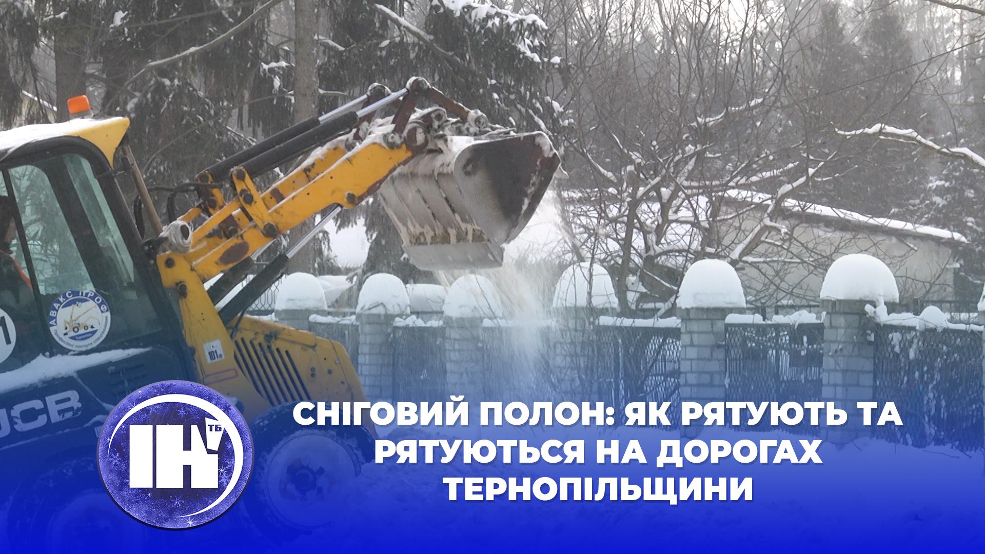 Сніговий полон: як рятують та рятуються на дорогах Тернопільщини
