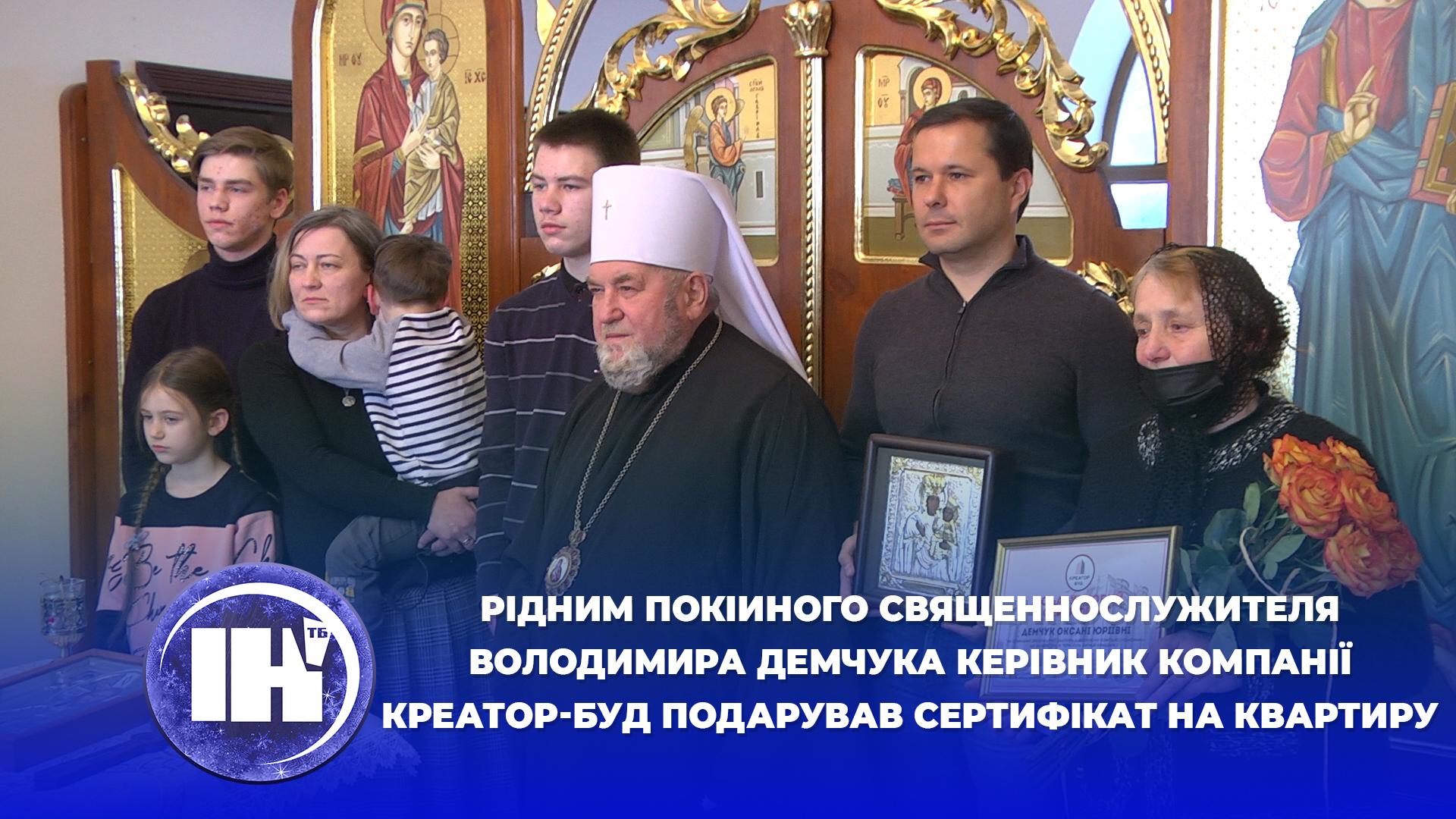 Рідним покійного священнослужителя Володимира Демчука керівник компанії Креатор-Буд подарував сертифікат на квартиру в Тернополі