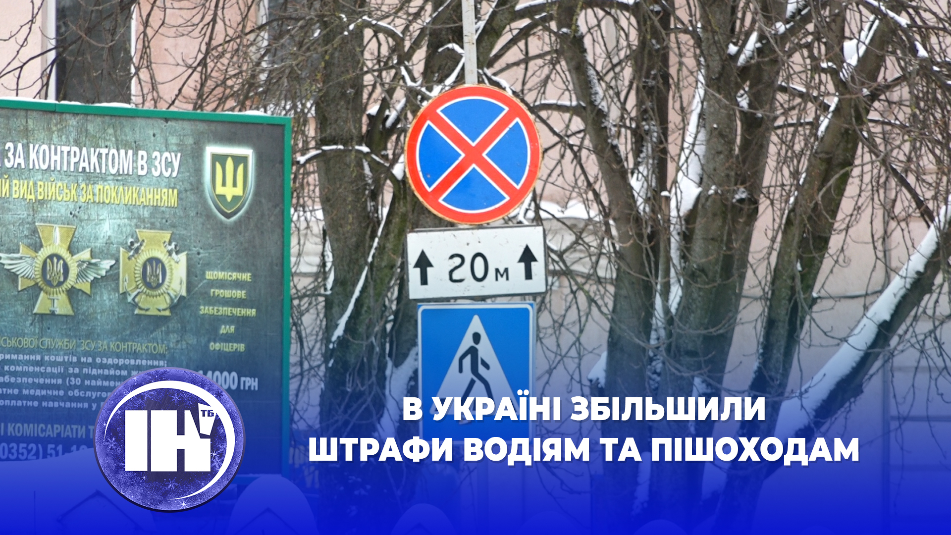 В Україні збільшили штрафи водіям та пішоходам