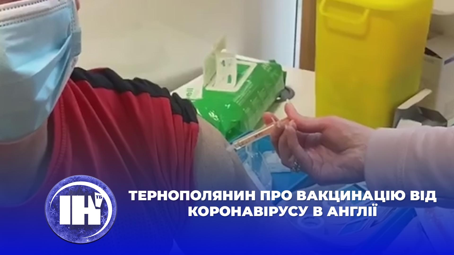 Тернополянин про вакцинацію від коронавірусу в Англії